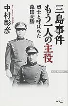 三島事件 もう一人の主役──烈士と呼ばれた森田必勝 (WAC BUNKO 229)