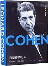 I'm Your Man:The Life of Leonard Cohen (Chinese Edition)