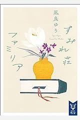 すみれ荘ファミリア (講談社タイガ) Kindle版