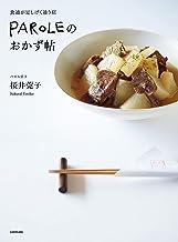 表紙: 食通が足しげく通う店 PAROLEのおかず帖 | 桜井 莞子