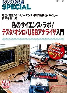 TRSP No.145 私のサイエンス・ラボ!  テスタ/オシロ/USBアナライザ入門 (トランジスタ技術SPECIAL)