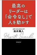表紙: 最高のリーダーは「命令なし」で人を動かす   鈴木 颯人