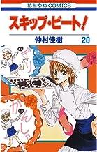 表紙: スキップ・ビート! 20 (花とゆめコミックス) | 仲村佳樹
