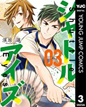 表紙: シャトルアイズ 3 (ヤングジャンプコミックスDIGITAL) | 濱原蓮