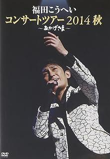 おかげさま~福田こうへいコンサートツアー2014秋~ [DVD]