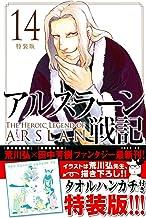 アルスラーン戦記(14)特装版 (講談社キャラクターズA)