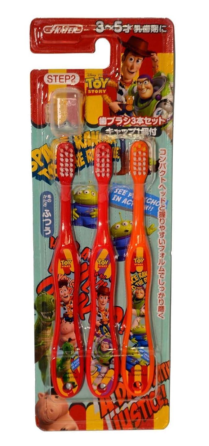 フラップ病的ゆるく歯ブラシ 園児用 (3-5才) 毛の硬さ普通 3本組 トイストーリー 15 ディズニー TB5T × 3個セット