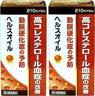 【第3類医薬品】ヘルスオイル 210カプセル ×2