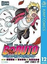 表紙: BORUTO-ボルト- -NARUTO NEXT GENERATIONS- 12 (ジャンプコミックスDIGITAL)   岸本斉史