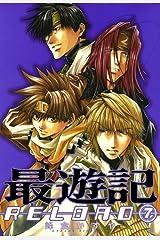 最遊記RELOAD: 7 (ZERO-SUMコミックス) Kindle版