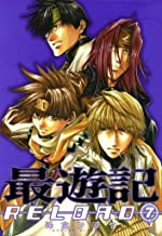 表紙: 最遊記RELOAD: 7 (ZERO-SUMコミックス) | 峰倉 かずや
