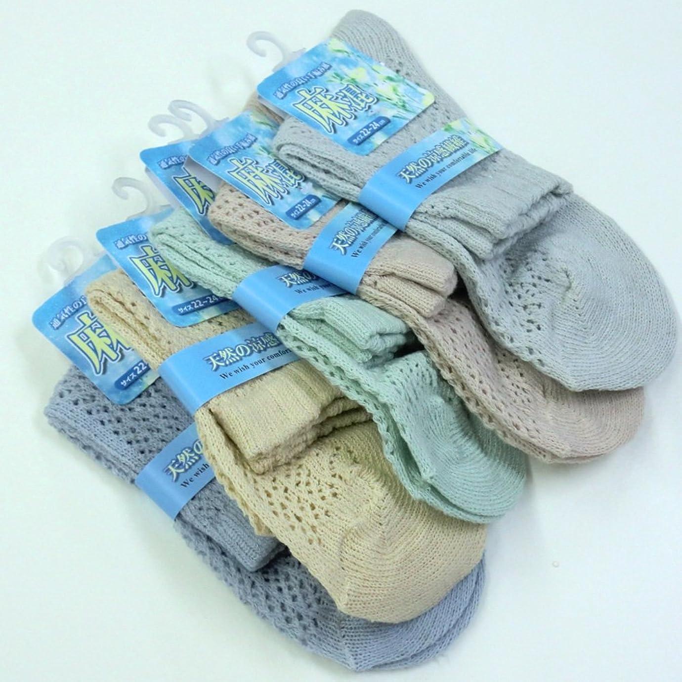 ポルティコ蒸発夕方靴下 レディース 麻混 涼しいルミーソックス おしゃれ手編み風 5色5足組