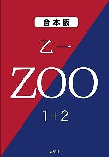 ZOO 1+2 (集英社文庫)