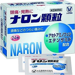 【指定第2類医薬品】ナロン顆粒 24包