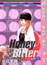 Honey Bitter【期間限定無料】 1 (りぼんマスコットコミックスDIGITAL)