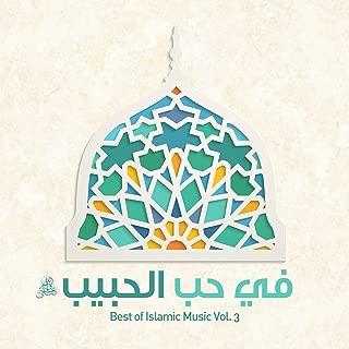 Ya Nabi Salam 'Alayka (Arabic Version)