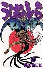 表紙: うしおととら(25) (少年サンデーコミックス)   藤田和日郎