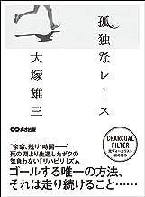 表紙: 孤独なレース――――ゴールする唯一の方法、それは走り続けること・・・・・・   大塚雄三
