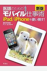 新版 医師のためのモバイル仕事術 iPad/iPhoneを使い倒す! Kindle版