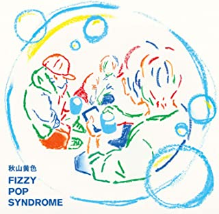 [Album] 秋山黄色 (Kiro Akiyama) – FIZZY POP SYNDROME [MP3 320 / WEB]