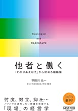 表紙: 他者と働く──「わかりあえなさ」から始める組織論 (NewsPicksパブリッシング) | 宇田川元一