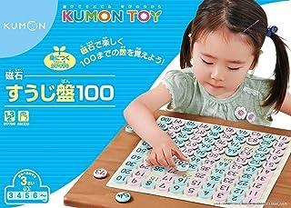 KUMON くもん 磁石すうじ盤100 JB-24 3歳以上~
