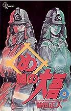 表紙: め組の大吾(8) (少年サンデーコミックス) | 曽田正人