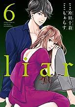 liar(6) (ジュールコミックス)