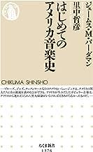 表紙: はじめてのアメリカ音楽史 (ちくま新書) | 里中哲彦