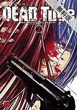 DEAD Tube ~デッドチューブ~ 3【期間限定 無料お試し版】 (チャンピオンREDコミックス)