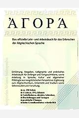 Agora: Das unabhaengige offizielle Lehr- und Arbeitsbuch fuer das erforschen der Altgriechischen Sprache ペーパーバック