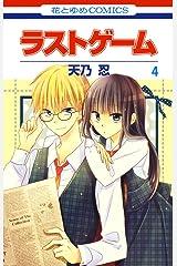 ラストゲーム 4 (花とゆめコミックス) Kindle版
