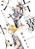 片翼シャトル (1) (ゲッサン少年サンデーコミックス)