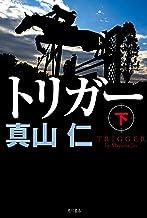 表紙: トリガー 下 (角川書店単行本) | 真山 仁
