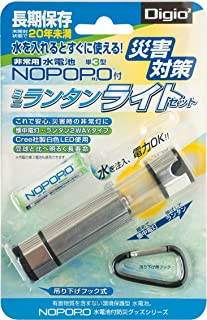 Digio2 災害対策 非常用水電池 NOPOPO付ミニランタンライトセット NWP-LL-D