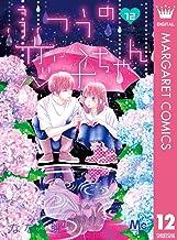 表紙: ふつうの恋子ちゃん 12 (マーガレットコミックスDIGITAL) | ななじ眺