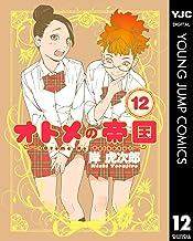 表紙: オトメの帝国 12 (ヤングジャンプコミックスDIGITAL) | 岸虎次郎