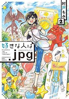 好きな人は.jpg(2) (ビッグコミックス)