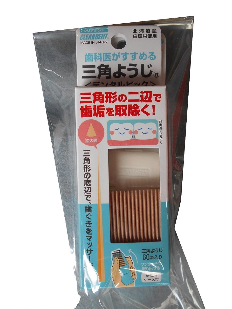 下る味わうスチュアート島クリアデント三角ようじ 120本 (60本入×2個)