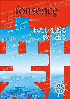 季刊fonsence vol.2 Reiwa : わたしを巡る旅へ出る 季刊 fonsence vol.1創刊号