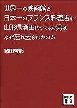 表紙: 世界一の映画館と日本一のフランス料理店を山形県酒田につくった男はなぜ忘れ去られたのか (講談社文庫) | 岡田芳郎