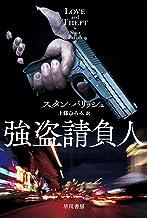 強盗請負人 (ハヤカワ文庫 NV ハ 37-1)