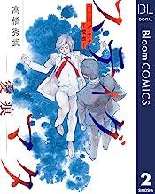 表紙: 【単話売】スティグマタ―愛痕― 2 (ドットブルームコミックスDIGITAL)   高橋秀武