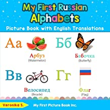 My First Russian Alphabets Picture Book with English Translations: Bilingual Early Learning & Easy Teaching Russian Books for Kids (Teach & Learn Basic Russian words for Children) PDF