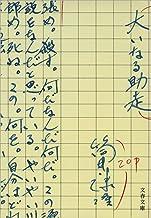 表紙: 大いなる助走 (文春文庫 (181‐3)) | 筒井 康隆