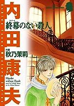 表紙: 終幕のない殺人 (SUSPERIA MYSTERY COMICS) | 秋乃茉莉