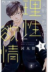 矢野准教授の理性と欲情(1) (フラワーコミックス) Kindle版