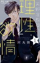 表紙: 矢野准教授の理性と欲情(1) (フラワーコミックス)   河丸慎