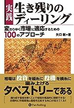 表紙: 実践 生き残りのディーリング 現代の錬金術師シリーズ | 矢口新