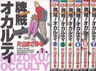 牌賊!オカルティ コミック 1-7巻セット (近代麻雀コミックス)